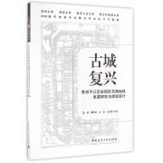 古城复兴(苏州平江历史街区东南地块发展研究与规划设计2016城市规划专业联合毕业设计作品集)