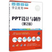 PPT设计与制作(附光盘第2版双色超值版)/学以致用系列丛书