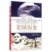 美国历史(英汉对照学生版美国历史经典教材)/经典文库