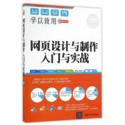 网页设计与制作入门与实战(附光盘全彩超值版)/学以致用系列丛书
