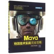 Maya特效技术实战完全攻略(全彩印刷)