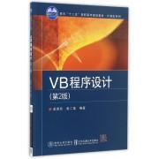 VB程序设计(第2版面向十二五高职高专规划教材)/计算机系列