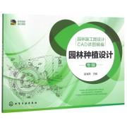 园林种植设计专辑(园林施工图设计CAD详图精编)