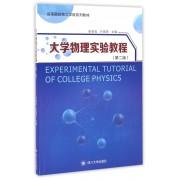 大学物理实验教程(第2版高等院校独立学院系列教材)