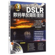 DSLR数码单反摄影圣经(附光盘升级版)