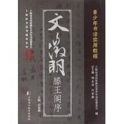 文征明滕王阁序(青少年书法实用教程)