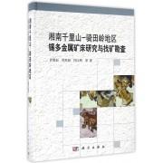 湘南千里山-骑田岭地区锡多金属矿床研究与找矿勘查(精)