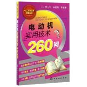 电动机实用技术260问/电工实用技术问答丛书