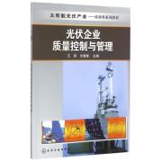 光伏企业质量控制与管理(太阳能光伏产业硅材料系列教材)