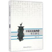 中原历史地理与考古研究