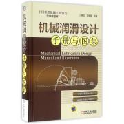 机械润滑设计手册与图集(精)