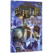 查理九世(进级版26雪山巨魔)/墨多多谜境冒险系列