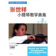 张世祥小提琴教学曲集(4)/张世祥小提琴教材系列