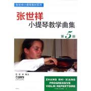 张世祥小提琴教学曲集(5)/张世祥小提琴教材系列