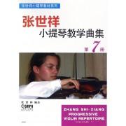 张世祥小提琴教学曲集(7)/张世祥小提琴教材系列