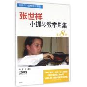 张世祥小提琴教学曲集(8)/张世祥小提琴教材系列