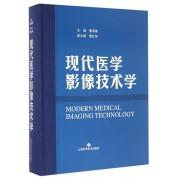 现代医学影像技术学(精)