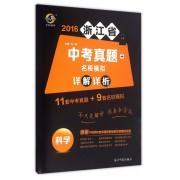 科学/2016浙江省中考真题+名校模拟详解详析