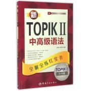 新TOPIKⅡ中高级语法(TOPIKⅡ3-6级全解全练红宝书)