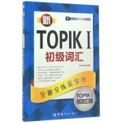 新TOPIKⅠ初级词汇(TOPIKⅠ1-2级全解全练蓝宝书)