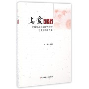 与爱同行--安徽省高校心理咨询师专业成长报告集