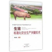 生猪标准化安全生产关键技术/畜禽产品安全生产综合配套技术丛书