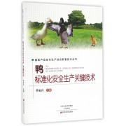 鸭标准化安全生产关键技术/畜禽产品安全生产综合配套技术丛书