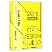 2015开放式专题设计/清华大学建筑规划景观设计教学丛书