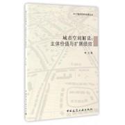 城市空间解读--主体价值与扩展绩效/中小城市空间发展论丛