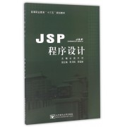JSP程序设计(高等职业教育十三五规划教材)