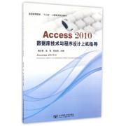 Access2010数据库技术与程序设计上机指导(普通高等教育十三五计算机类规划教材)