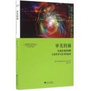 审美的脑(从演化角度阐释人类对美与艺术的追求)(精)/神经科学与社会丛书