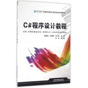 C#程序设计教程(十三五高等职业教育计算机类专业规划教材)