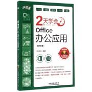 2天学会Office办公应用(附光盘2016版)/快易通