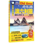 老年游澳大利亚(最新畅销版)/亲历者旅游书架