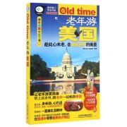 老年游美国(最新畅销版)/亲历者旅游书架