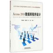 Access2010数据库程序设计(高等学校计算机类课程应用型人才培养规划教材)