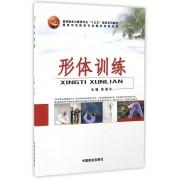 形体训练(旅游服务与管理专业十三五规划系列教材)