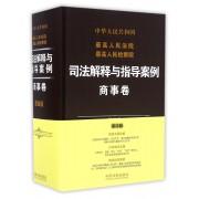 中华人民共和国最高人民法院最高人民检察院司法解释与指导案例(商事卷第4版)(精)