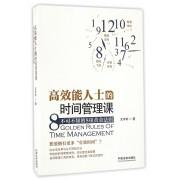高效能人士的时间管理课(不可不知的8项黄金法则)