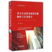 资本交易税务疑难问题解析与实务指引/资本市场实务丛书