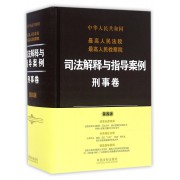 中华人民共和国最高人民法院最高人民检察院司法解释与指导案例(刑事卷第4版)(精)