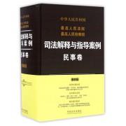 中华人民共和国最高人民法院最高人民检察院司法解释与指导案例(民事卷第4版)(精)