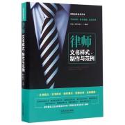 律师文书样式制作与范例(律师业务指导用书)(精)