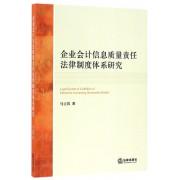 企业会计信息质量责任法律制度体系研究
