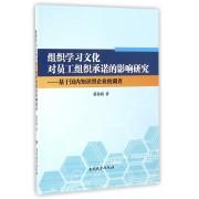 组织学习文化对员工组织承诺的影响研究--基于国内知识型企业的调查