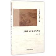 元顺帝词坛编年与考论/中国古典诗歌研究丛书