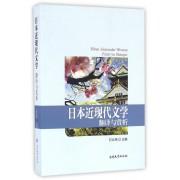 日本近现代文学翻译与赏析(附光盘)