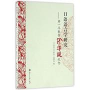 日语语言学研究--徐一平教授60华诞纪念