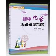 初中化学基础知识精解/中考复习丛书